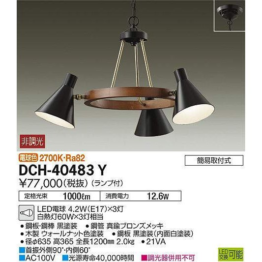 DCH-40483Y 大光電機 照明器具 シャンデリア DAIKO (DCH40483Y) (DCH40483Y)