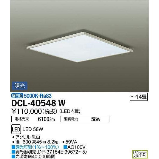 DCL-40548W 大光電機 照明器具 シーリングライト DAIKO (DCL40548W)
