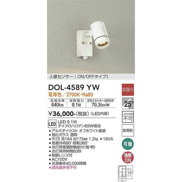 DOL-4589YW 大光電機 照明器具 エクステリアライト エクステリアライト エクステリアライト DAIKO (DOL4589YW) e2f