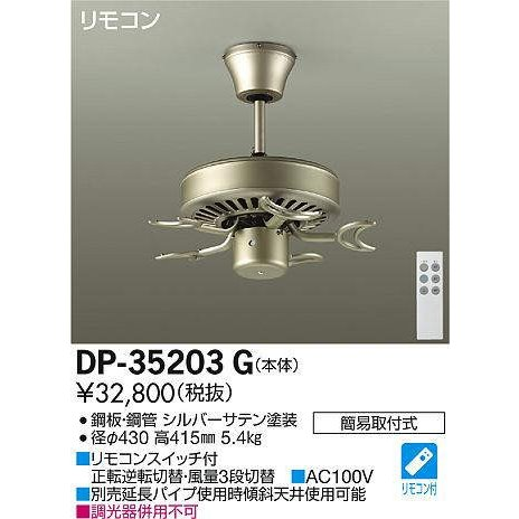 DP-35203G 大光電機 照明器具 シーリングファン DAIKO (DP35203G)