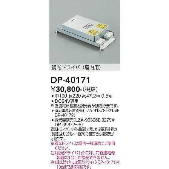 DP-40171 大光電機 照明器具 他照明器具付属品 DAIKO (DP40171)