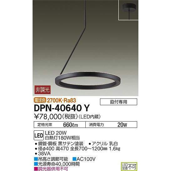 DPN-40640Y 大光電機 照明器具 ペンダント DAIKO DAIKO (DPN40640Y)