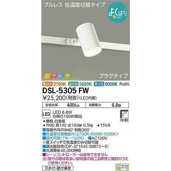 DSL-5305FW 大光電機 照明器具 スポットライト スポットライト スポットライト DAIKO (DSL5305FW) f0e