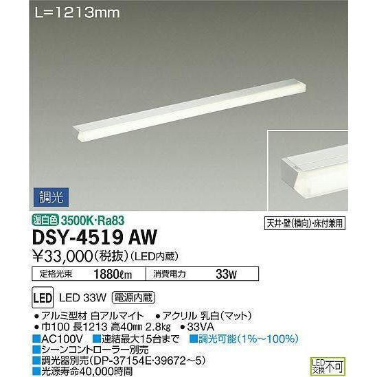 DSY-4519AW 大光電機 照明器具 ベースライト DAIKO (DSY4519AW)