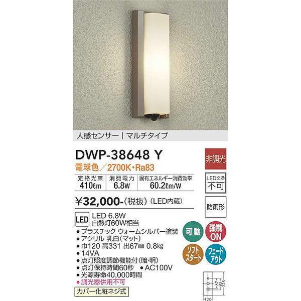 DWP-38648Y 大光電機 照明器具 エクステリアライト DAIKO DAIKO DAIKO (DWP38648Y) e10