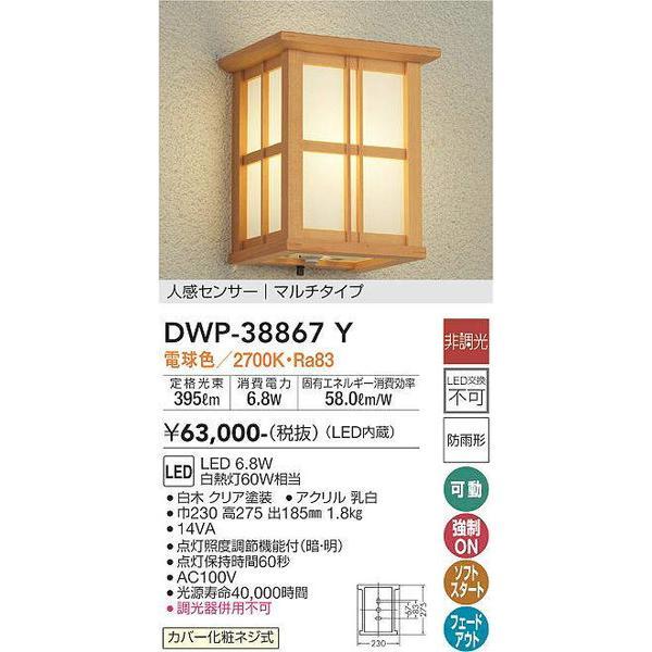 DWP-38867Y 大光電機 照明器具 エクステリアライト DAIKO (DWP38867Y)