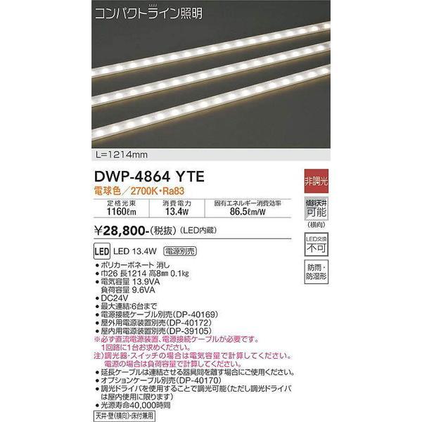 DWP-4864YTE 大光電機 照明器具 照明器具 照明器具 エクステリアライト DAIKO (DWP4864YTE) 85b
