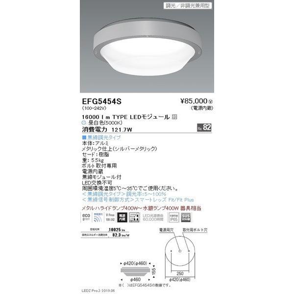 EFG5454S 遠藤照明 シーリングライト ENDO_直送品1_ ENDO_直送品1_