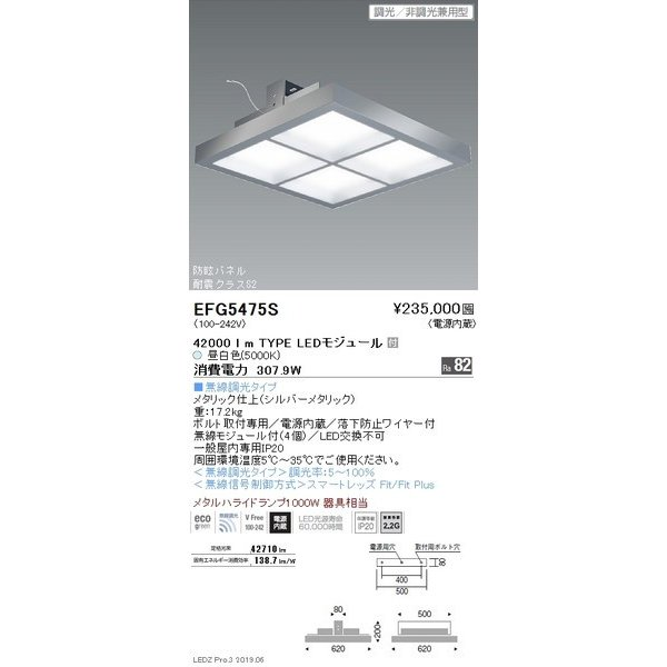 EFG5475S 遠藤照明 シーリングライト ENDO_直送品1_