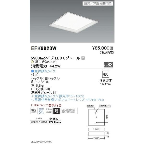 EFK9923W 遠藤照明 ベースライト ENDO_直送品1_