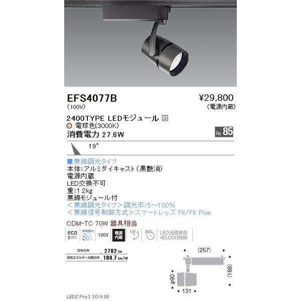 EFS4077B 遠藤照明 遠藤照明 遠藤照明 スポットライト ENDO_直送品1_ 168