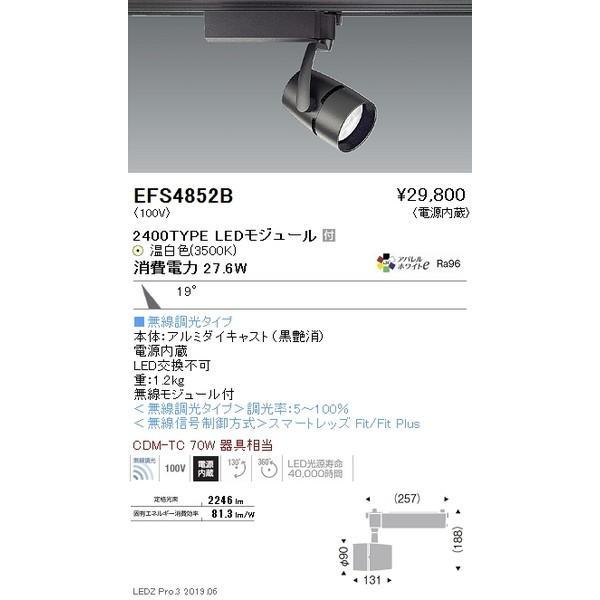 EFS4852B 遠藤照明 スポットライト ENDO_直送品1_