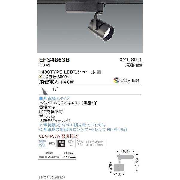 EFS4863B 遠藤照明 遠藤照明 遠藤照明 スポットライト ENDO_直送品1_ e76