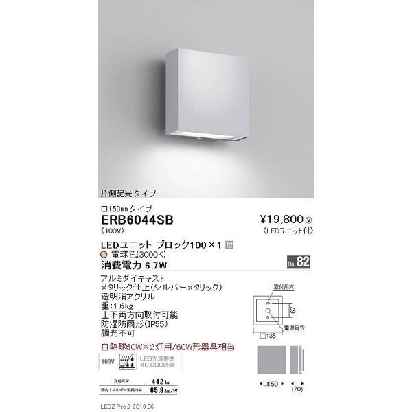 ERB6044SB 遠藤照明 ブラケット ENDO_直送品1_ ENDO_直送品1_