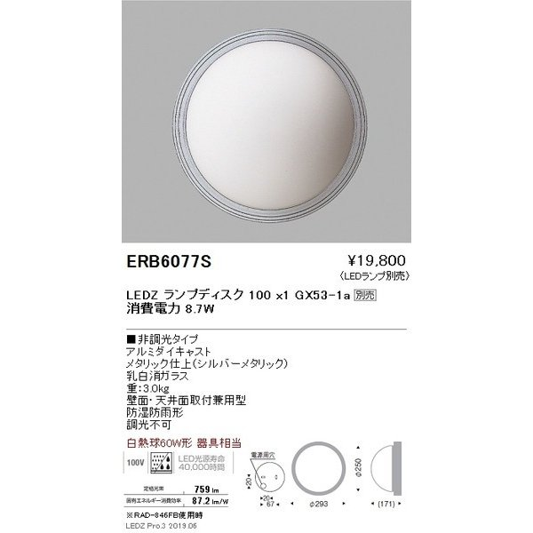 ERB6077S 遠藤照明 ブラケット ENDO_直送品1_ ENDO_直送品1_