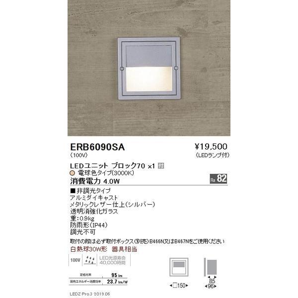 ERB6090SA 遠藤照明 ブラケット ブラケット ENDO_直送品1_