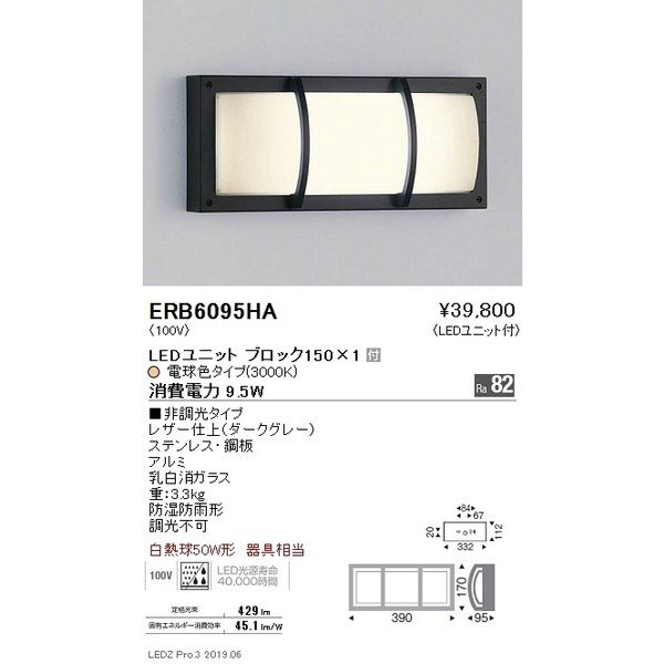ERB6095HA 遠藤照明 ブラケット ENDO_直送品1_