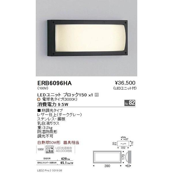 ERB6096HA 遠藤照明 ブラケット ブラケット ENDO_直送品1_