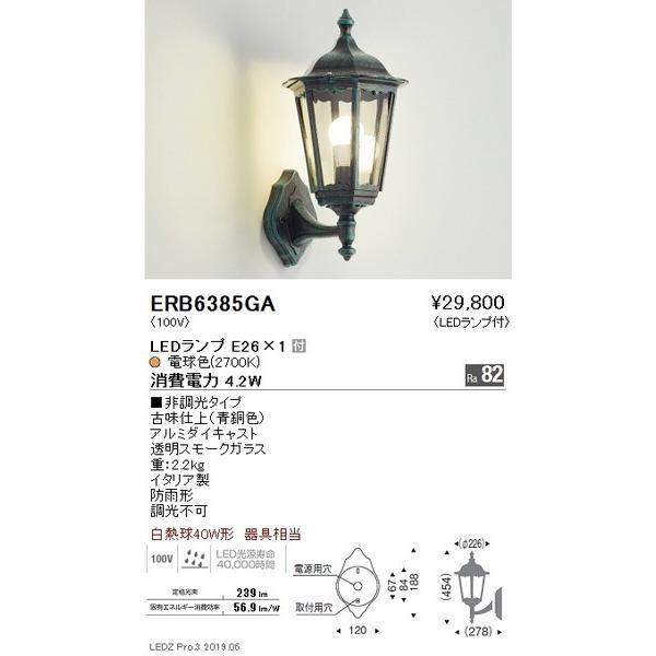 ERB6385GA 遠藤照明 遠藤照明 ブラケット ENDO_直送品1_