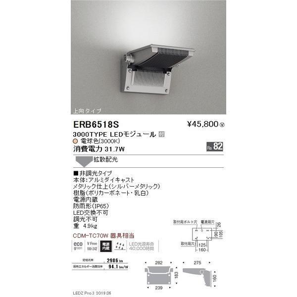 ERB6518S 遠藤照明 ブラケット ENDO_直送品1_