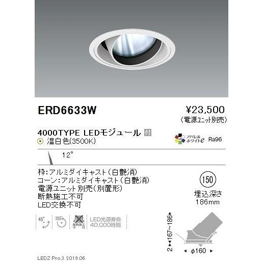 ERD6633W ERD6633W 遠藤照明 ダウンライト ENDO_直送品1_