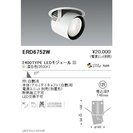ERD6752W 遠藤照明 遠藤照明 ダウンライト ENDO_直送品1_