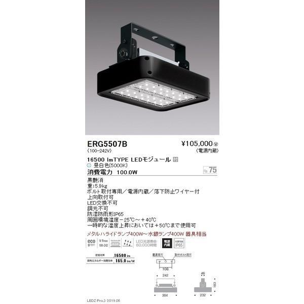 ERG5507B 遠藤照明 シーリングライト ENDO_直送品1_
