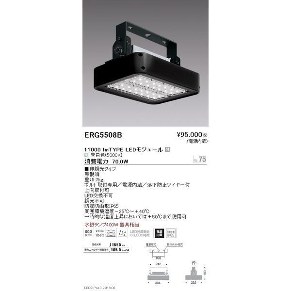 ERG5508B ERG5508B 遠藤照明 シーリングライト ENDO_直送品1_