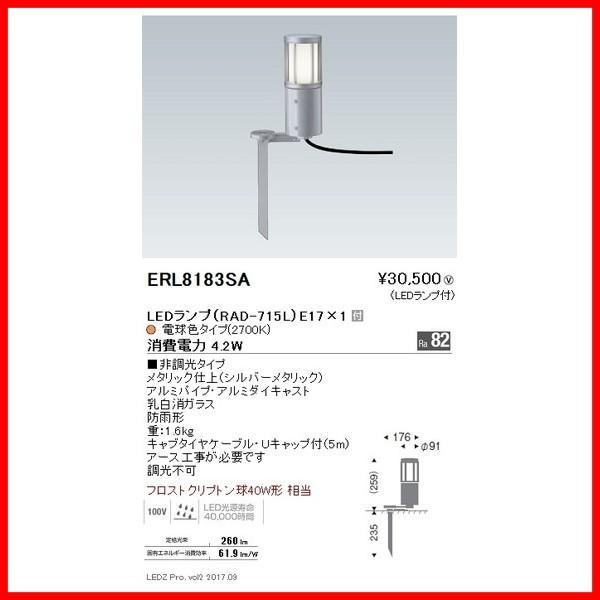 ERL8183SA 遠藤照明 エクステリアライト ENDO_直送品1_