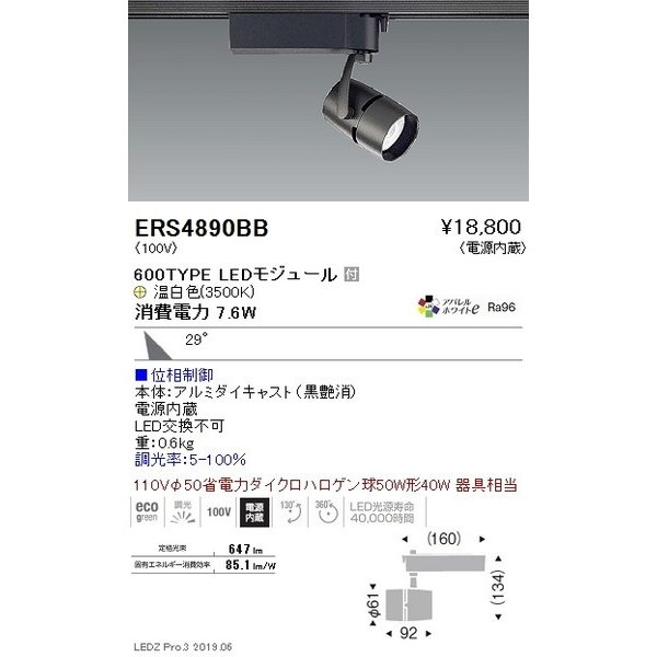 ERS4890BB ERS4890BB ERS4890BB 遠藤照明 スポットライト ENDO_直送品1_ 594