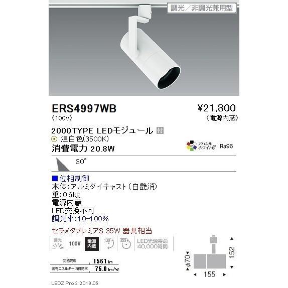 ERS4997WB 遠藤照明 スポットライト スポットライト スポットライト ENDO_直送品1_ d4b