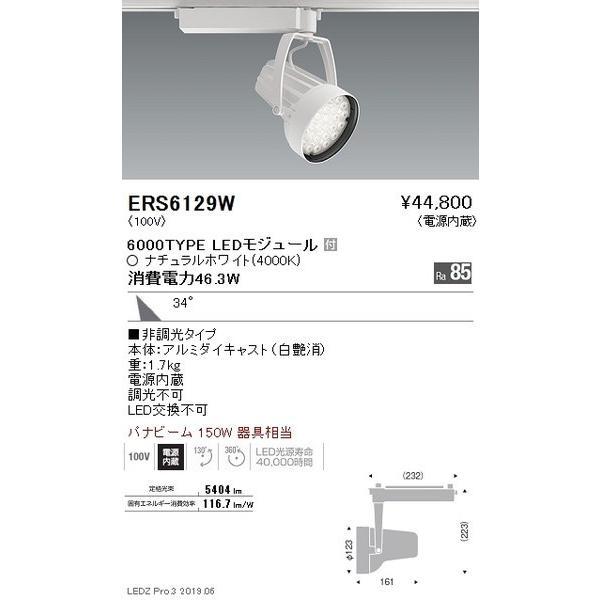 ERS6129W 遠藤照明 スポットライト ENDO_直送品1_ ENDO_直送品1_ ENDO_直送品1_ 15f