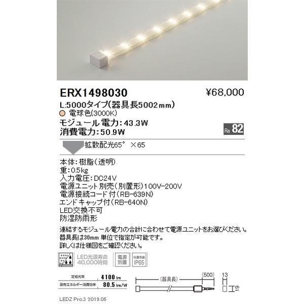 ERX1498030 遠藤照明 ベースライト ENDO_直送品1_ ENDO_直送品1_ ENDO_直送品1_ a0a