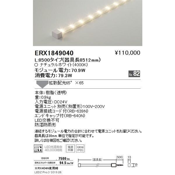 ERX1849040 遠藤照明 ベースライト ENDO_直送品1_
