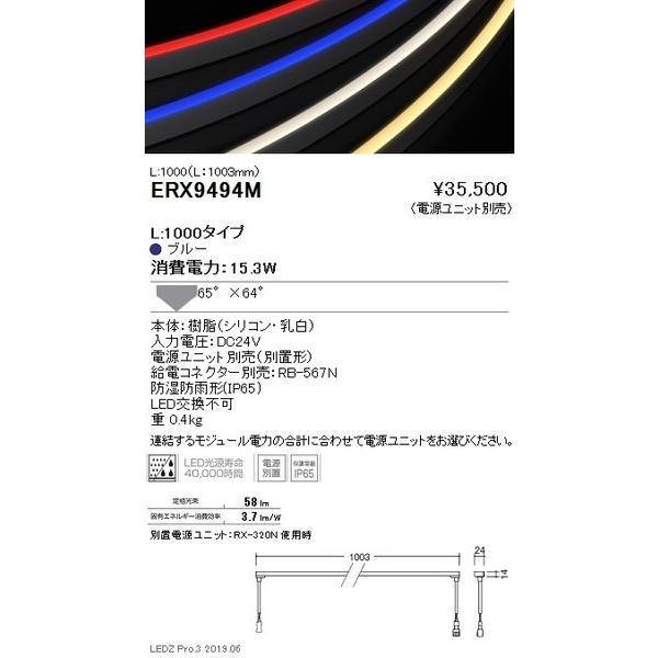 ERX9494M 遠藤照明 ベースライト ENDO_直送品1_ ENDO_直送品1_ ENDO_直送品1_ b0f
