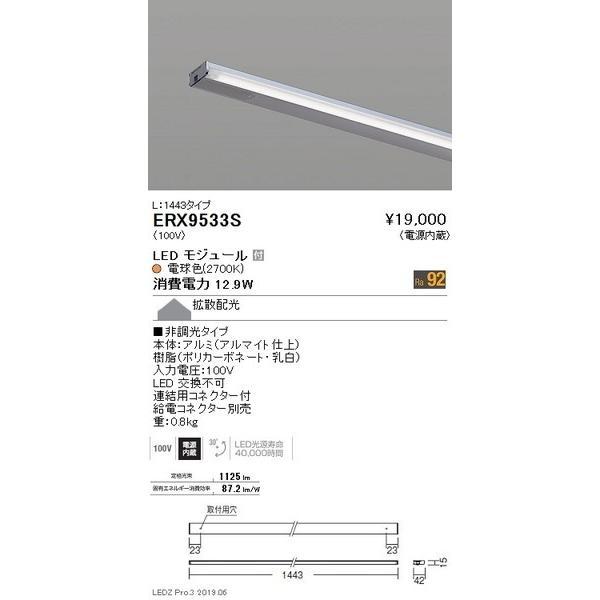 ERX9533S ERX9533S ERX9533S 遠藤照明 ベースライト ENDO_直送品1_ 418