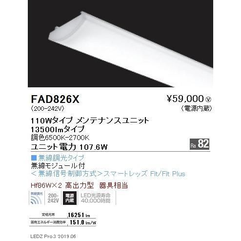 FAD-826X FAD-826X 遠藤照明 ベースライト ENDO_直送品1_