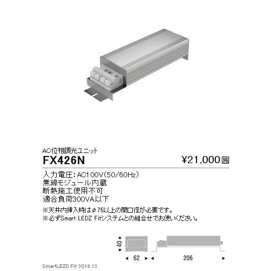 FX-426N 遠藤照明 他照明器具付属品 ENDO_直送品1_