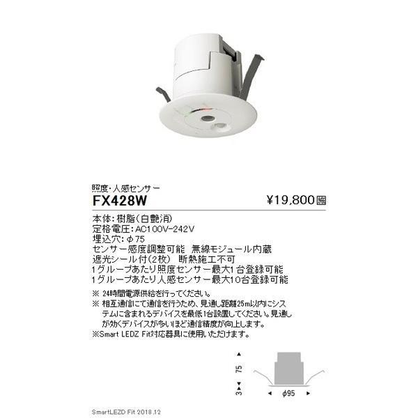 FX-428W 遠藤照明 他照明器具付属品 ENDO_直送品1_