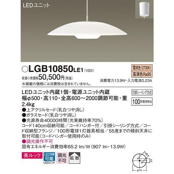 LGB10850LE1 LGB10850LE1 LGB10850LE1 パナソニック 照明器具 ペンダント Panasonic f29