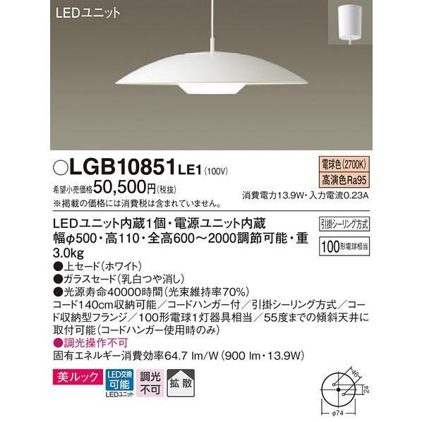 LGB10851LE1 パナソニック 照明器具 ペンダント Panasonic