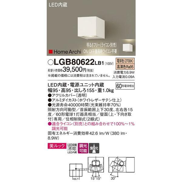 LGB80622LB1 パナソニック 照明器具 ブラケット ブラケット Panasonic