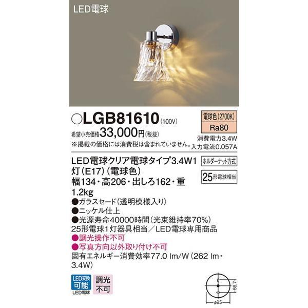 LGB81610 パナソニック パナソニック 照明器具 ブラケット Panasonic