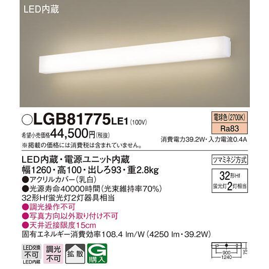 LGB81775LE1 LGB81775LE1 パナソニック 照明器具 ブラケット Panasonic
