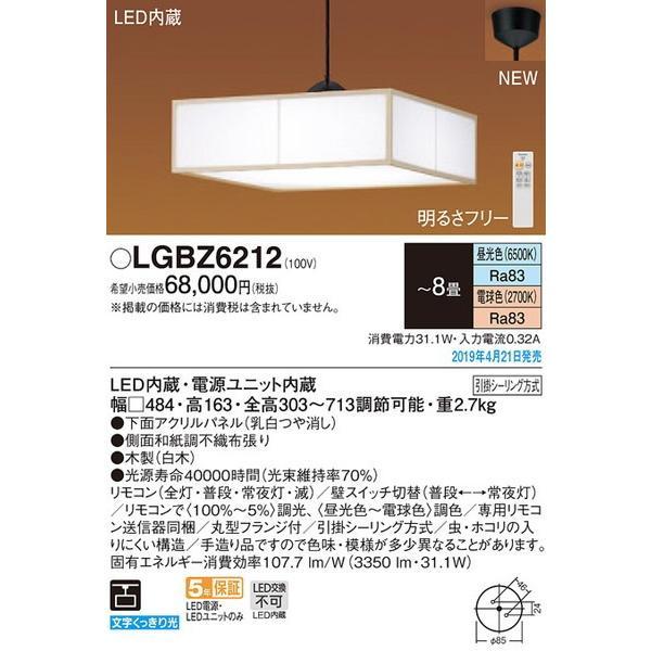 LGBZ6212 LGBZ6212 LGBZ6212 パナソニック 照明器具 ペンダント Panasonic_送料区分16 97f