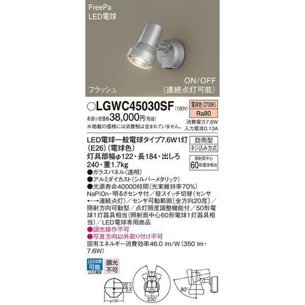LGWC45030SF パナソニック 照明器具 エクステリアライト Panasonic