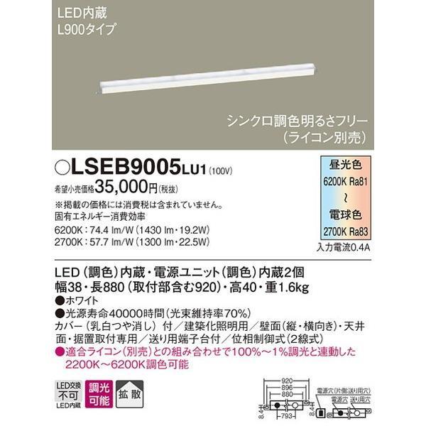 LSEB9005LU1 パナソニック パナソニック 照明器具 ブラケット Panasonic