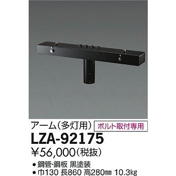 LZA-92175 LED部品 大光電機_直送品1_(DAIKO) 照明器具 照明器具 照明器具 635