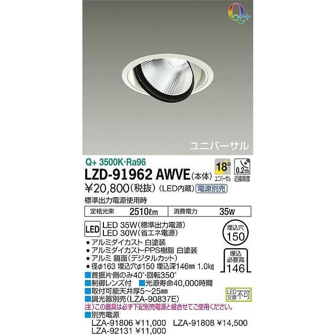 LZD-91962AWVE LZD-91962AWVE LZD-91962AWVE LEDスポットライト 大光電機_直送品1_(DAIKO) 照明器具 a3c