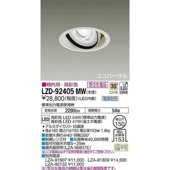 LZD-92405MW LZD-92405MW LZD-92405MW LEDダウンライト 大光電機_直送品1_(DAIKO) 照明器具 dbb